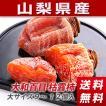 干し柿 枯露柿 ころ柿 大和百目 Lサイズ 4パック入り (12個入り)