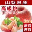 山梨の桃「白鳳」6〜7玉約2kg入