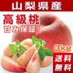 山梨の桃「白鳳」9〜10玉約3kg入