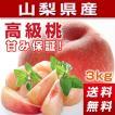 山梨の桃「川中島白桃」9〜10玉約3kg入 御中元 ギフト 贈答用