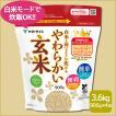 米 玄米 お試し 小容量 簡単 やわらかい玄米 900g×4袋 富山コシヒカリ ごはん