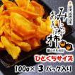 会津みしらずひとくちあんぽ柿セット 100g×3パック 福島県会津若松市北御山産