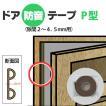ドア隙間防音テープ P型 [隙間 2〜4.5mm用] 厚さ5.5mm×幅9mm×長さ2M