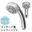 GAONA ガオナ BOSSINI(ボッシーニ) マッサージシャワーヘッド  GA-FC005 イタリア製 スポット ジェット シャワー 5段切替 マッサージ リフレッシュ 刺激 節水