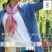 ORIM オリム「Towel Muffler MINI タオルマフラー ミニ」 リング付き 全15色 今治タオル マフラータオル ストール スカーフ 綿 100% 日よけ UVカット 吸水 速乾