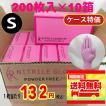 ファーストレイト ニトリル手袋(ニトリルグローブ)粉無 ピンク Sサイズ 1ケース(200枚入x10箱) 使い捨て手袋 パウダーフリー