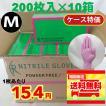 ファーストレイト ニトリル手袋(ニトリルグローブ)粉無 ピンク Mサイズ 1ケース(200枚入x10箱) 使い捨て手袋 パウダーフリー