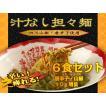 汁なし担々麺 揚揚 6食セット 唐辛子/山椒10g増量【送料無料】※一部地域を除きます。