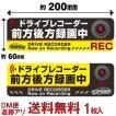 煽り運転対策 ステッカー 危険運転対策 ドライブレコーダー搭載 シール 日本製 防水仕様