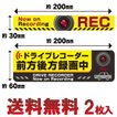 煽り運転対策 ステッカー サイズ違い2枚セット 危険運転対策 ドライブレコーダー搭載 シール 日本製 防水仕様
