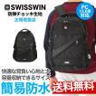 送料無料 リュック 通学 リュックサック SWISSWIN 大容量 メンズ 通勤 A4サイズ収納 ビジネスリュック(即納) sw6003