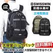 swisswin リュック メンズ 34L 大容量 ナイロン製 リュックサック 避難グッズ 男女兼用 通学 A4 撥水素材 PCリュック SWISSWIN SW8350