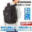 SWISSWIN バックパック リュックサック ブランド メンズ レディース 通勤 通学 大容量 軽量 旅行用リュック バッグパック 学生 塾用 部活用 正規品 ギフト