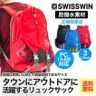 SWISSWIN バックパック リュックサック ブランド リュック バッグ ポケット 多い 旅行用 通勤 通学 大容量 アウトドア 学生 大人 PC収納 遠足 登山 ギフト