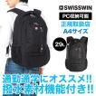 SWISSWIN リュック 25L 防災リュック非常用持出袋 非常持ち出し袋 アウトドア デイパック メンズ 出張 遠足 SWISSWIN SW9293