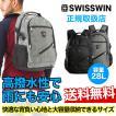 SWISSWIN バックパック リュック リュックサック 鞄 ブランド メンズ レディース 通勤用 通学用 大容量 サイドポケット 旅行用バック 撥水素材 マザーバッグ