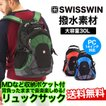 SWISSWIN バックパック リュック リュックサック ビジネスリュック 旅行用バック ブランド メンズ レディース かばん 鞄 カバン 通勤用 通学用 大容量 ギフト