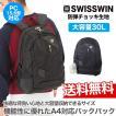 SWISSWIN バックパック リュック リュックサック メンズ 鞄 カバン 通勤用バック 通学 高校生 塾用 部活用 ポケット 多い 旅行 ファスナーポケット ギフト