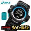 カシオ Gショック ASICSコラボ GSR-H1000AS-SET G-SHOCK+モーションセンサーセット  アシックス CASIO G-SHOCK