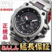 カシオ Gショック MTG-G1000RS-1AJF GPSハイブリッド電波ソーラー MT-G 限定モデル 腕時計 メンズ  CASIO G-SHOCK