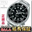 セイコー プロスペックス SBEX003 国産ダイバーズ 50周年記念 JAMSTECコラボ限定 マリーンマスター SEIKO PROSPEX
