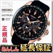 先着!最大8,000円OFFクーポン!セイコー アストロン SBXB055 GPS ソーラーウオッチ 腕時計  安心3年保証 SEIKO ASTRON