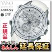 クーポンでお得!セイコー アストロン SBXB069 GPSソーラーウオッチ クロノグラフ ダイヤモンド  SEIKO ASTRON