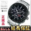 先着!最大8,000円OFFクーポン!SEIKO ASTRON セイコー アストロン SBXB123 エグゼクティブライン  GPSソーラー 衛星  腕時計