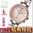 先着!最大8,000円OFFクーポン!セイコー ルキア SSQV014 ワールドタイム 電波 ソーラー   腕時計  SEIKO LUKIA