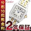 カルティエ Cartier サントス ドゥモワゼル SM W25066Z6 CARTIER  新品  安心保証  サントスドゥモワゼル  腕時計  レディース
