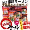 【送料無料】八百秀 徳島ラーメン 2食入×5袋(10人前具材なし)※北海道、沖縄及び離島は別途発送料金が発生します