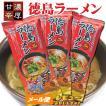 【八百秀】徳島棒ラーメン 2食入×3袋(ネギ入り)【ゆうメール1000】