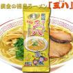 【黄金の徳島ラーメン】 三八 【棒麺2食】入袋(ネギ入り)