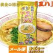 【黄金の徳島ラーメン】 三八 【棒麺】2食入袋(ネギ付)【ゆうメール500】