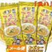 【黄金の徳島ラーメン】 三八 【棒麺】2食入袋×3袋(ネギ付))【ゆうメール1000】