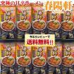 【同梱OK!送料無料】徳島ラーメン  春陽軒 【棒麺2食】入袋(ネギ入り)×10袋※北海道、沖縄、離島は送料別途