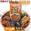 徳島ラーメン  春陽軒 【棒麺2食】入袋(ネギ入り)【ゆうメール500】)