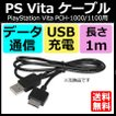 PSVita PCH-1000 USB充電・データ転送 互換ケーブル 1...