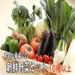 紀州から旬の野菜を詰め合わせた(野菜セット)10種以...