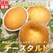 powells チーズ タルト 1000円 ぽっきり パウウェル 3...