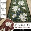 廊下 カーペット ロング 廊下敷きカーペット おしゃれ 洗濯 洗えるカーペット 日本製 ゆり柄 65×540 寒さ対策