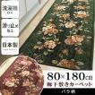廊下 カーペット 優雅なバラ柄 (80×180) 洗えるマット  マット 日本製 廊下マット 豪華 ロングカーペット 廊下敷き 抗菌防臭 防寒