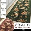 廊下 カーペット 優雅なバラ柄 (80×340) 洗えるマット  マット 日本製 廊下マット 豪華 ロングカーペット 廊下敷き 抗菌防臭 防寒