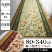 廊下 カーペット オリエンタル更紗 (80×340) 洗えるマット  マット 日本製 廊下マット 豪華 ロングカーペット 廊下敷き 抗菌防臭 防寒