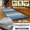 キッチンマット マイクロファイバー グラデーション 約45×120cm ストライプ 床暖房対応 すべり止め 玄関 トイレマット (GM-901)