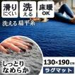 【ラグマット】洗える 扁平糸ラグマット 約130×190cm なめらか しっとり ふわふわ肌触り 床暖房対応 玄関マット すべり止め加工 (FW-502)
