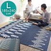 【ラグ】 ロアナ 約185×240cm デザインラグ 床暖房対応 丸洗い ウォッシャブル(洗濯機OK) 防ダニ加工 日本製