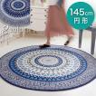 【ラグ】モルディ 円形約145×145cm デザインラグ 床暖房対応 シェニール糸 エキゾチック