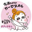 ボディタオル 肌に優しい 泡立ち 今治 ガーゼタオル 子ども 綿100% 日本製 おふるん女子 ガーゼボディタオル