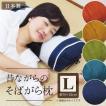 枕 そば殻 昔ながらのそばがら枕 Lサイズ (約78×22cm) 5色展開 日本製 側地綿100% 通気 吸湿 SAIKORO 彩転 サイコロ 和まくら